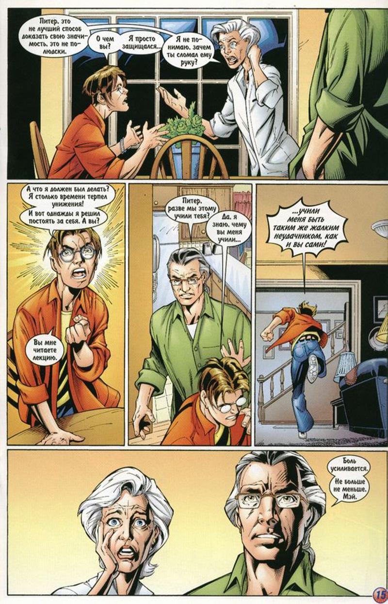 Ххх комиксы читать 14 фотография